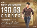 mahesh-babu-bharat-ane-nenu-2-week-worldwide-gross-190-63-crores-wallpaper