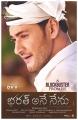 Mahesh Babu Bharat Ane Nenu Blockbuster Promise Posters