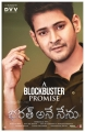 Mahesh Babu Bharath Ane Nenu Blockbuster Promise Posters