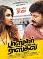 Amala Paul, Aravind Swamy in Bhaskar Oru Rascal Audio Release Posters