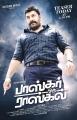 Hero Arvind Swamy's Bhaskar Oru Rascal Movie Posters