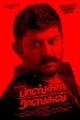 Arvind Swamy's Bhaskar Oru Rascal Movie Posters
