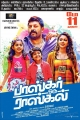 Nainika, Raghavan, Arvind Swamy, Amala Paul in Bhaskar Oru Rascal Movie Release Posters