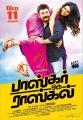 Arvind Swamy, Amala Paul in Bhaskar Oru Rascal Movie Release Posters