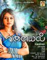 Actress Bhavya Sri in Valayal Movie Posters