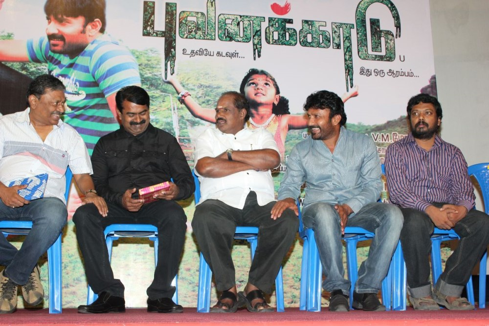 Bhuvana Kaadu Movie Audio Launch Stills