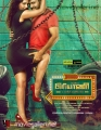 Actor Karthi Biryani Movie First Look Posters