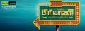 Venkat Prabhu Biryani Movie Logo First Look Wallpaper
