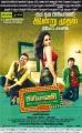 Karthi, Mandy Takhar, Premji Amaran in Briyani Movie Release Posters
