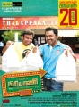 Premji Amaran, Karthi in Biriyani Movie Release Posters