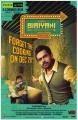 Briyani Movie Release Posters