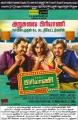 Karthi, Mandy Takhar, Premji Amaran in Biriyani Movie Release Posters