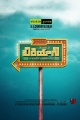Biryani Telugu Movie Posters