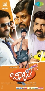 Biscuit Movie Posters