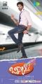 Biscuit Telugu Movie Posters