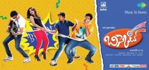 Biscuit Telugu Movie Wallpapers