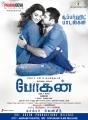 Hansika Motwani, Jayam Ravi in Bogan Movie Latest Posters