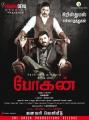 Jayam Ravi, Arvind Swamy in Bogan Movie Latest Posters