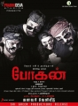 Jayam Ravi, Hansika, Arvind Swamy in Bogan Movie Latest Posters