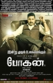 Actor Jayam Ravi's Bogan Movie Release Posters