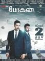 Jayam Ravi, Arvind Swamy in Bogan Movie Release Posters