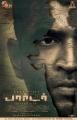 Arun Vijay Borrder Movie First Look Poster HD