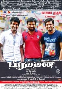 Soori, Sasikumar, Santhanam in Brahman Movie Release Posters