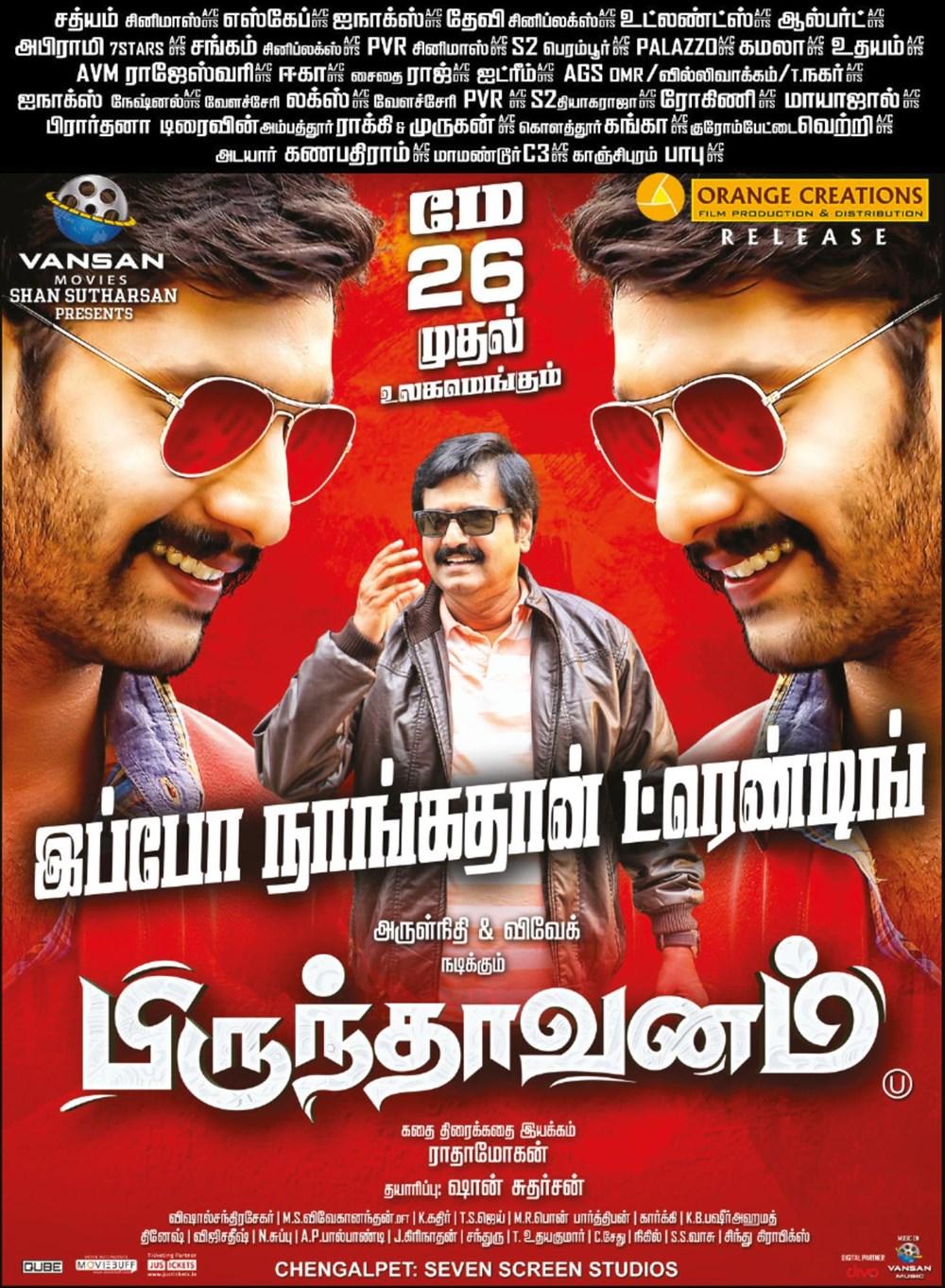 Arulnithi, Vivek in Brindavanam Movie Release Posters