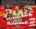 Brindavanam Movie Release Today Posters