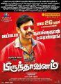 Arulnithi's Brindavanam Movie Release Posters