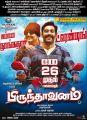 Vivek, Arulnithi in Brindavanam Movie Release Posters