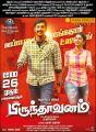 Arulnithi, Tanya in Brindavanam Movie Release Posters