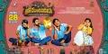 Brochevarevarura Movie Release Posters