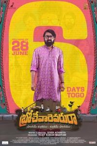 Rahul Ramakrishna in Brochevarevarura Movie Release Posters
