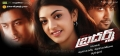 Actress Kajal Agarwal in Brothers Movie Wallpapers