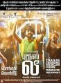 Actor GV Prakash's Bruce Lee Movie Posters