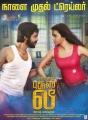 GV Prakash, Kriti Kharbanda in Bruce Lee Movie Trailer Release Posters