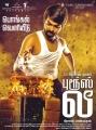 Actor GV Prakash Kumar in Bruce Lee Movie Posters