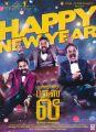 GV Prakash, Bala Saravanan, Ramdoss in Bruce Lee Movie Posters