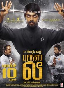 Ramdoss, GV Prakash Kumar, Bala Saravanan in Bruce Lee Movie Release Posters