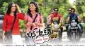 Bus Stop Telugu Movie Wallpapers