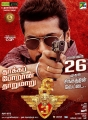 Suriya's C3 Movie Release January 26 Posters