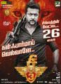 Suriya's C3 Movie Release January 26 Posters