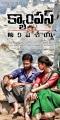 Shyam Kumar & Pavani in Campus Ampasayya Movie Posters