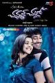 Sanchita Padukone, Varun Sandesh in Chammak Challo Movie Posters