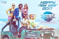 Actor Naveen Chandra in Chandamama Raave Movie Happy New Year 2017 Wallpapers