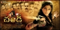 Actress Priyamani in Chandi Movie Wallpapers