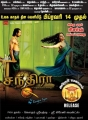Premkumar, Shriya in Chandra Movie Release Posters