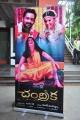 Chandrika Movie Press Meet Stills