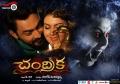 Arjun, Kamna Jethmalani in Chandrika Telugu Movie Wallpapers